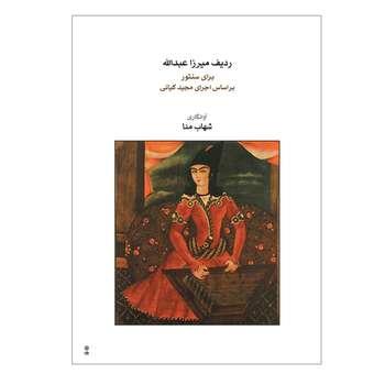 کتاب ردیف میرزا عبدالله برای سنتور اثر مجید کیانی انتشارات ماهور