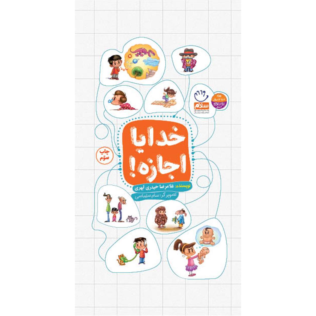 خرید                      کتاب خدایا اجازه اثر غلامرضا حیدری ابهری نشرجمال