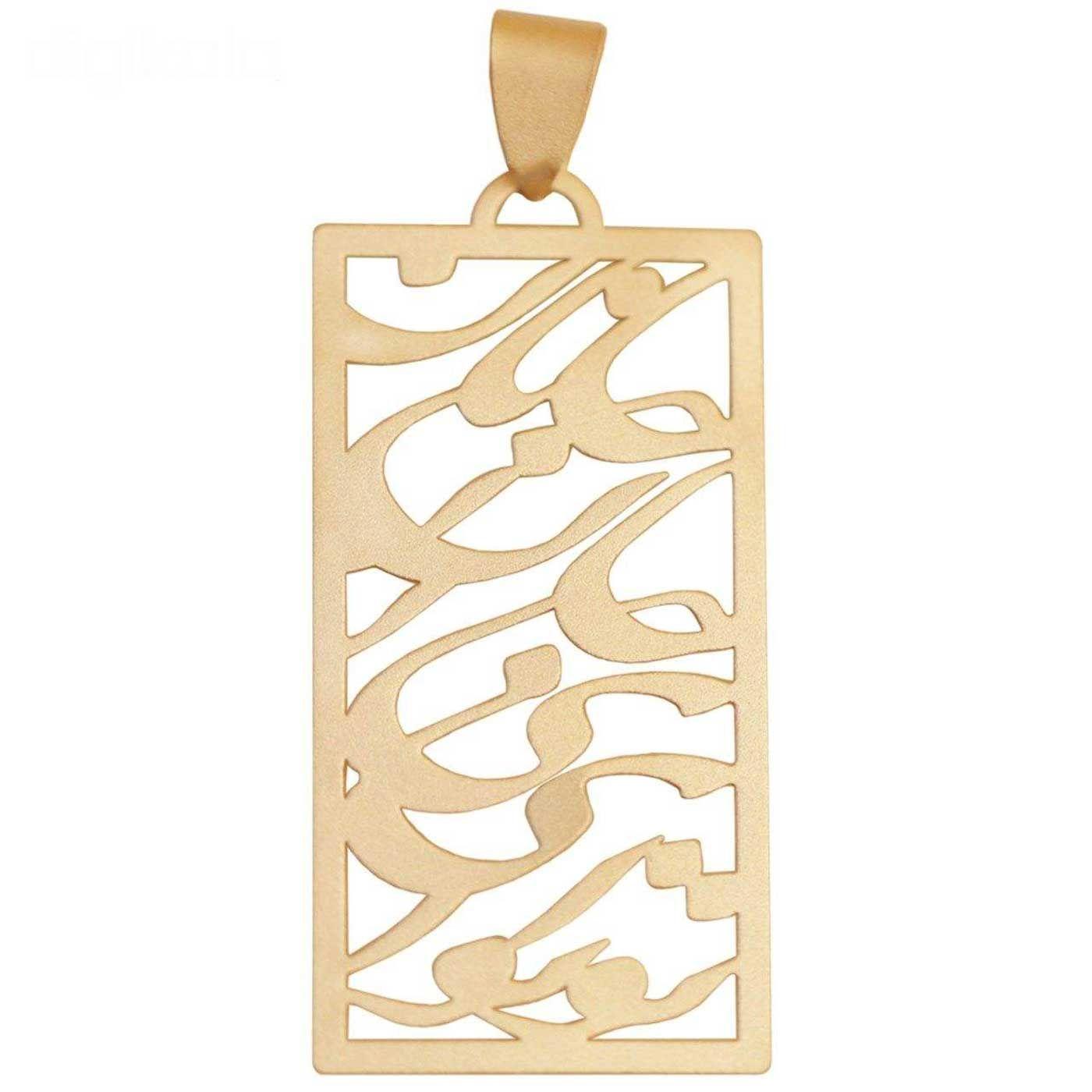 آویز گردنبند طلا 18 عیار زنانه کانیار گالری کد PE77 -  - 1