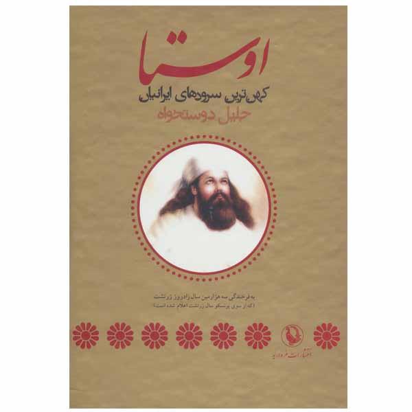 کتاب اوستا اثر جلیل دوستخواه انتشارات مروارید