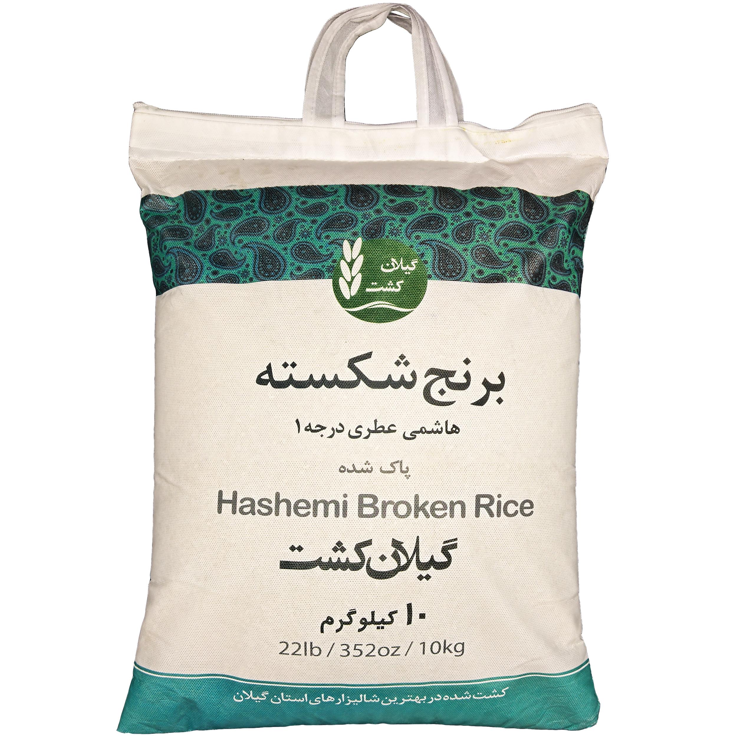 برنج شکسته هاشمی عطری گیلان کشت - 10 کیلوگرم