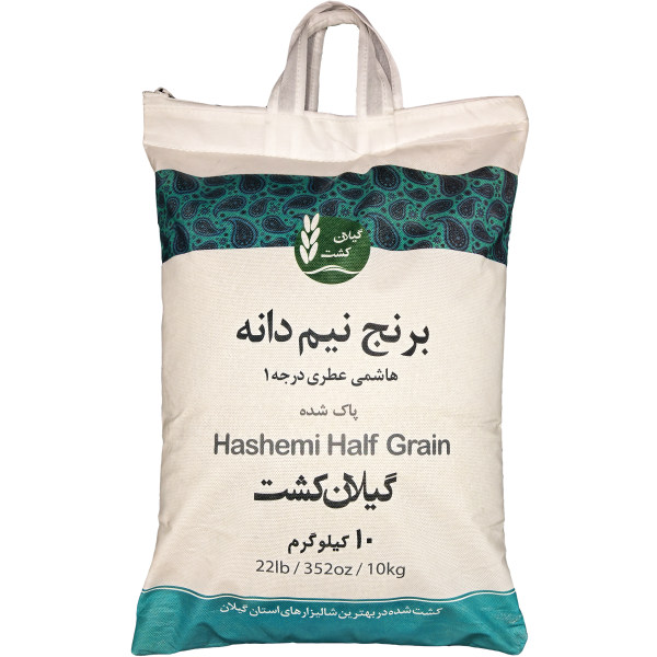 برنج نیم دانه هاشمی عطری گیلان کشت - 10 کیلوگرم