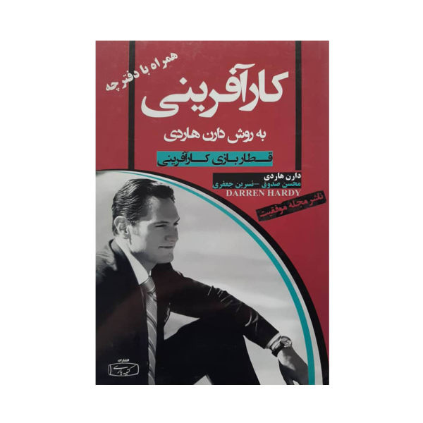 کتاب کارآفرینی اثر دارن هاردی انتشارات کتیبه پارسی