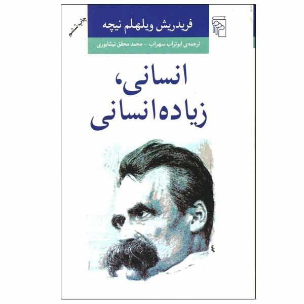 کتاب انسانی، زیاده انسانی اثر فریدریش ویلهلم نیچه نشر مرکز
