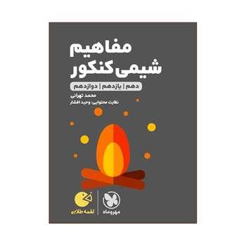 کتاب مفاهیم شیمی کنکور دهم یازدهم دوازدهم اثر محمد تهرانی انتشارات مهروماه