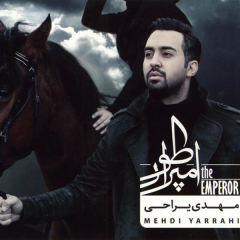 آلبوم موسیقی امپراطور اثر مهدی یراحی