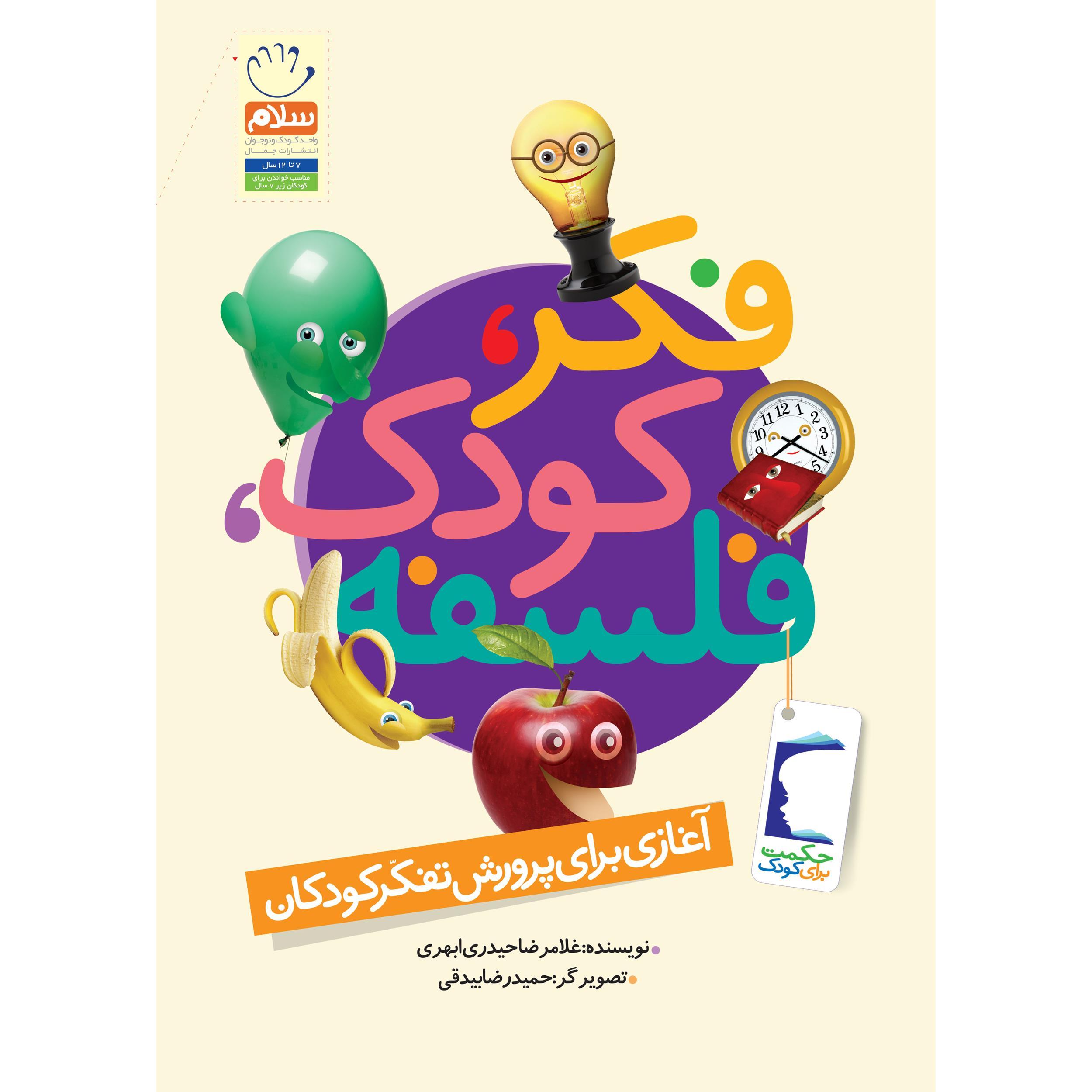 خرید                      کتاب فکر کودک فلسفه اثر غلامرضا حیدری ابهری نشر جمال