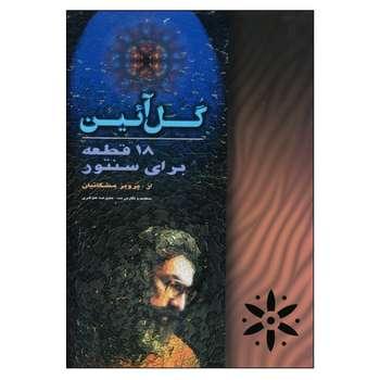 کتاب گل آئین 18 قطعه برای سنتور اثر پرویز مشکاتیان انتشارات چکاد هنر