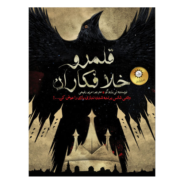 کتاب شش کلاغ قلمرو خلافکاران اثر لیباردوگو نشر ایران بان جلد 2