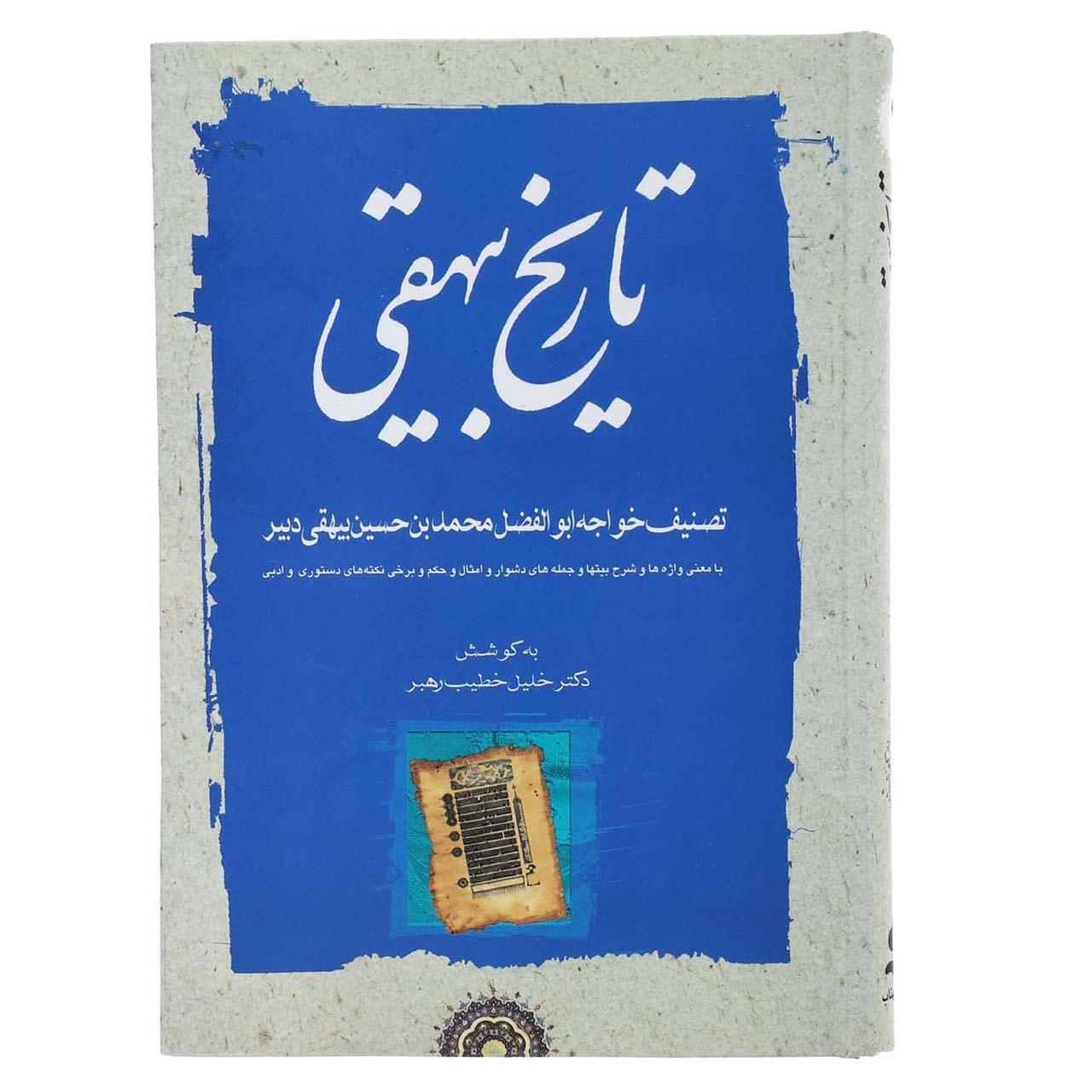 خرید                      کتاب تاریخ بیهقی اثر محمد بن حسین بیهقی - سه جلدی