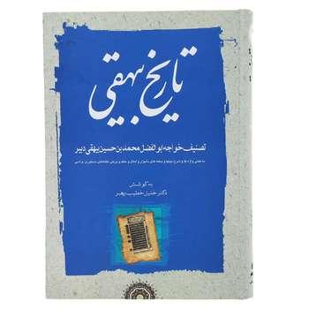 کتاب تاریخ بیهقی اثر محمد بن حسین بیهقی - سه جلدی