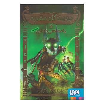 کتاب جویندگان مقبره پادشاهی نهایی اثر مایکل نورتراپ انتشارات هوپا جلد 5