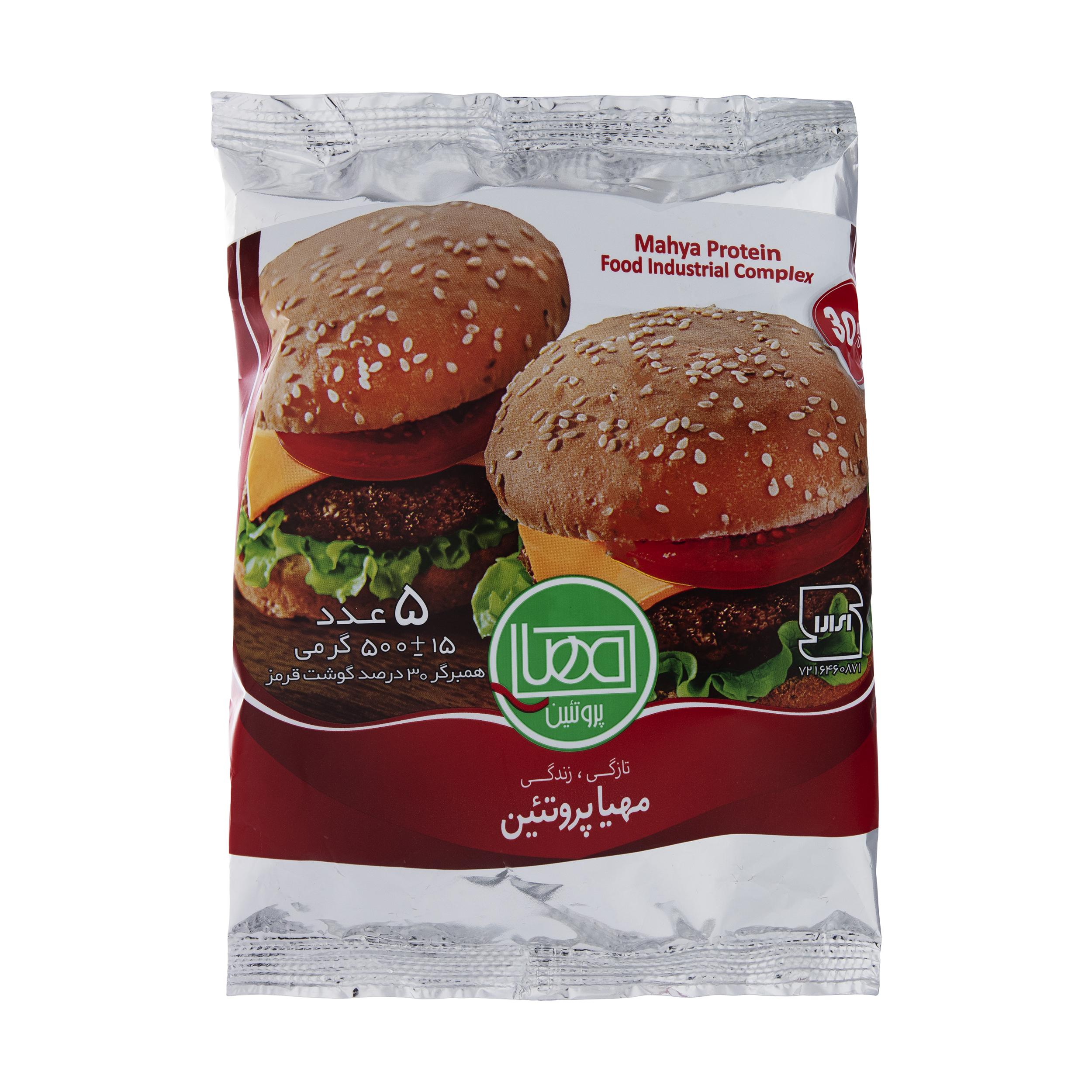 همبرگر 30 درصد گوشت مهیا پروتئین - بسته 5 عددی