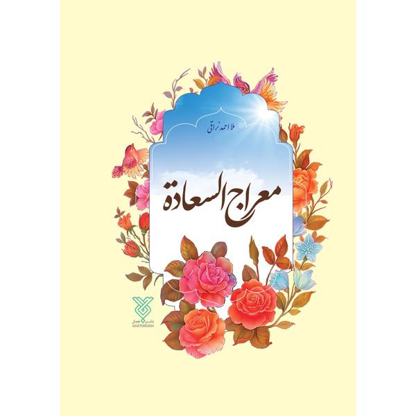 کتاب معراج السعاده اثر ملا احمد نراقی انتشارات جمال