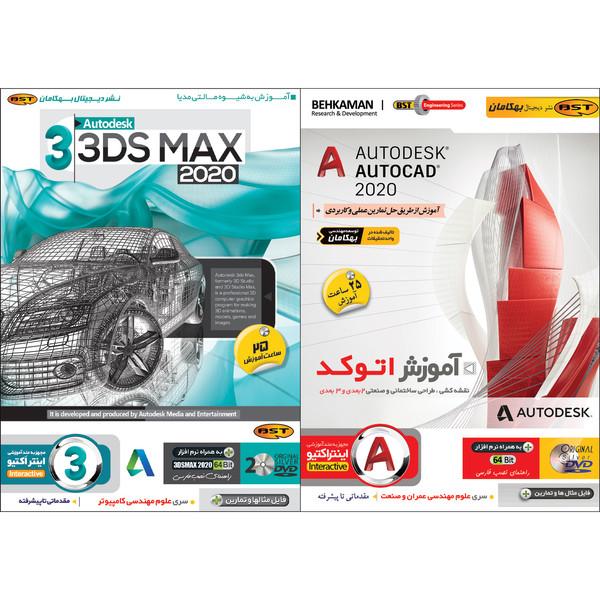 نرم افزار آموزش 3D MAX نشر بهکامان بهمراه نرم افزار آموزش AutoCad 2020 نشر بهکامان