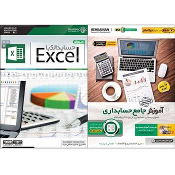 نرم افزار آموزش حسابداری نشربهکامان بهمراه نرم افزار آموزش حسابداری با اکسل نشر مهرگان