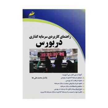 کتاب راهنمای کاربردی سرمایه گذاری در بورس اثر یاشار محمدعلی هانشر دیباگران تهران