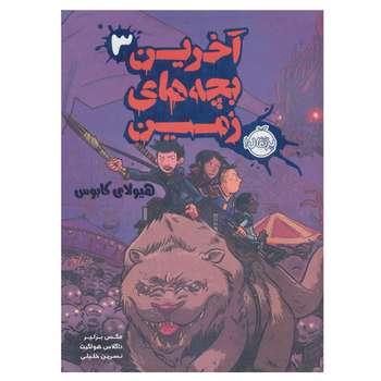 کتاب آخرین بچه های زمین 3 اثر مکس برلیر و داگلاس هولگیت انتشارات پرتقال
