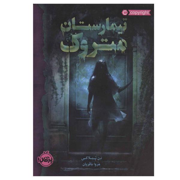 کتاب تیمارستان متروک اثر دن پبلاکی انتشارات پرتقال