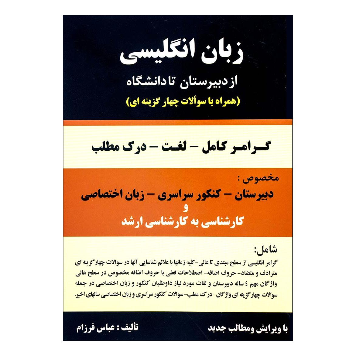 خرید                      کتاب زبان انگلیسی از دبیرستان تا دانشگاه اثر عباس فرزام انتشارات باستان