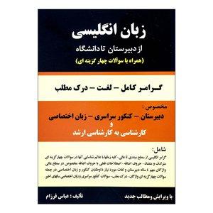 کتاب زبان انگلیسی از دبیرستان تا دانشگاه اثر عباس فرزام انتشارات باستان