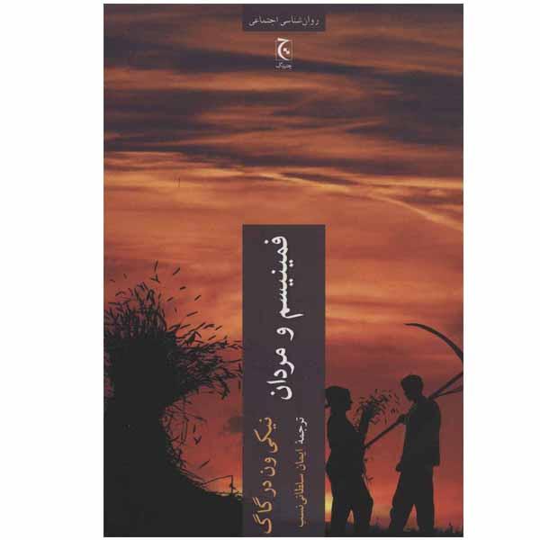 کتاب فمنیسم و مردان اثر نیکی ون درگاگ انتشارات چترنگ