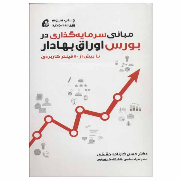کتاب مبانی سرمایه گذاری در بورس اوراق بهادار اثر دکتر حسن کارنامه حقیقی نشر آموخته