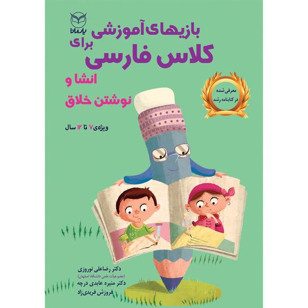 کتاب بازی های آموزشی برای کلاس فارسی انشا و نوشتن خلاق اثر جمعی از نویسندگان نشر یارمانا