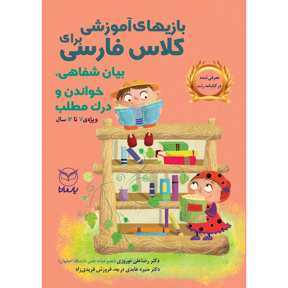 کتاب بازی های آموزشی برای کلاس فارسی بیان شفاهی خواندن و درک مطلب اثر جمعی از نویسندگان نشر یارمانا