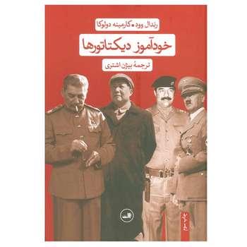 کتاب خودآموز دیکتاتورها اثر رندال وود و کارمینه دولوکا نشر ثالث