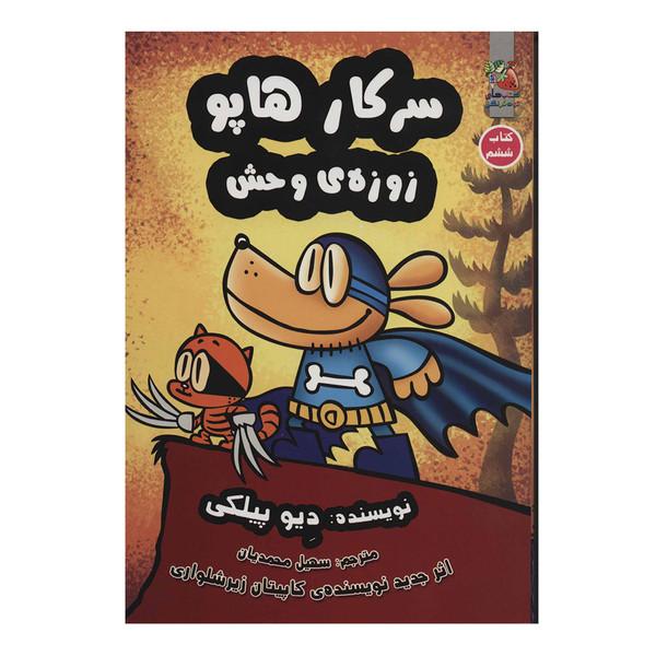 کتاب سرکار هاپو 6 زوزه وحش اثر دیو پیلکی نشر سایه گستر