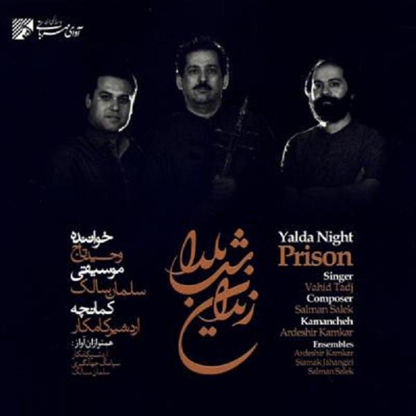 آلبوم موسیقی زندان شب یلدا اثر وحید تاج