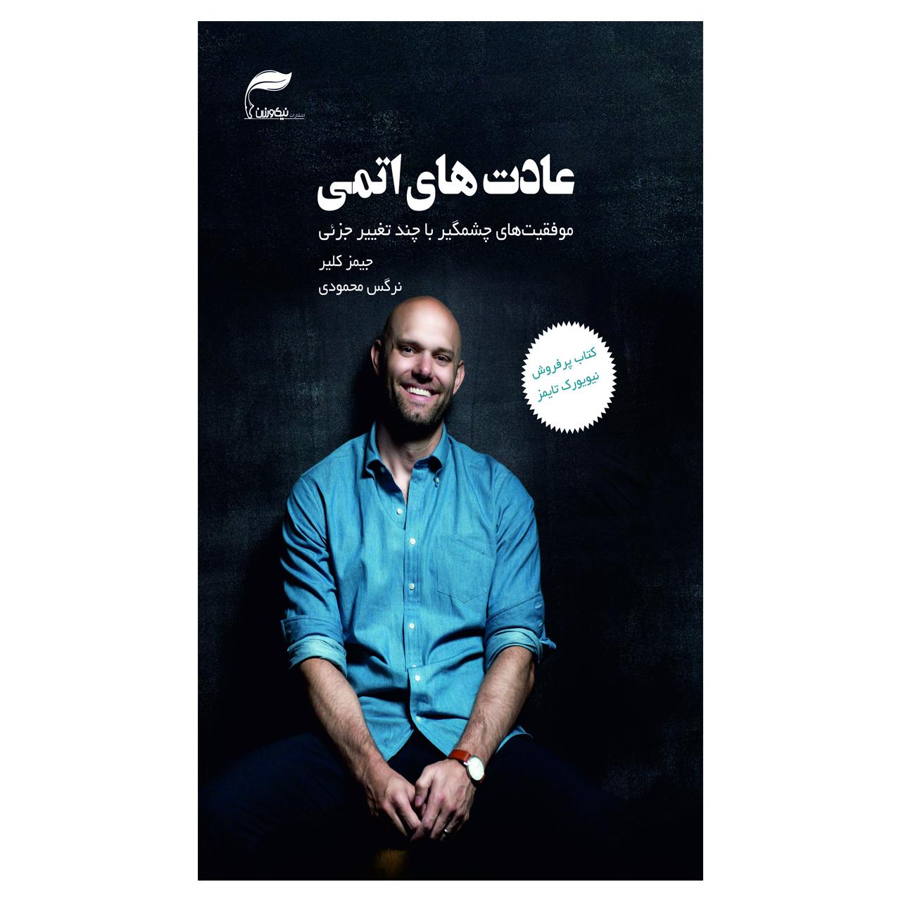 خرید                      کتاب عادت های اتمی اثر جیمز کلیر انتشارات نیک ورزان