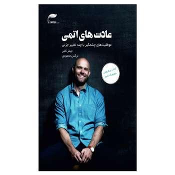 کتاب عادت های اتمی اثر جیمز کلیر انتشارات نیک ورزان