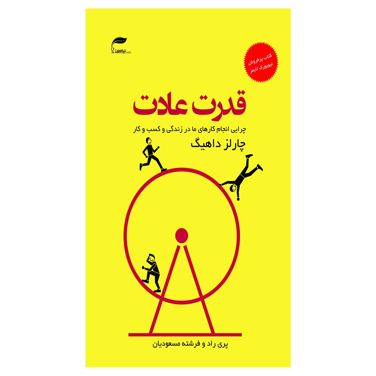 کتاب قدرت عادت اثر چارلز داهیگ انتشارات نیک ورزان