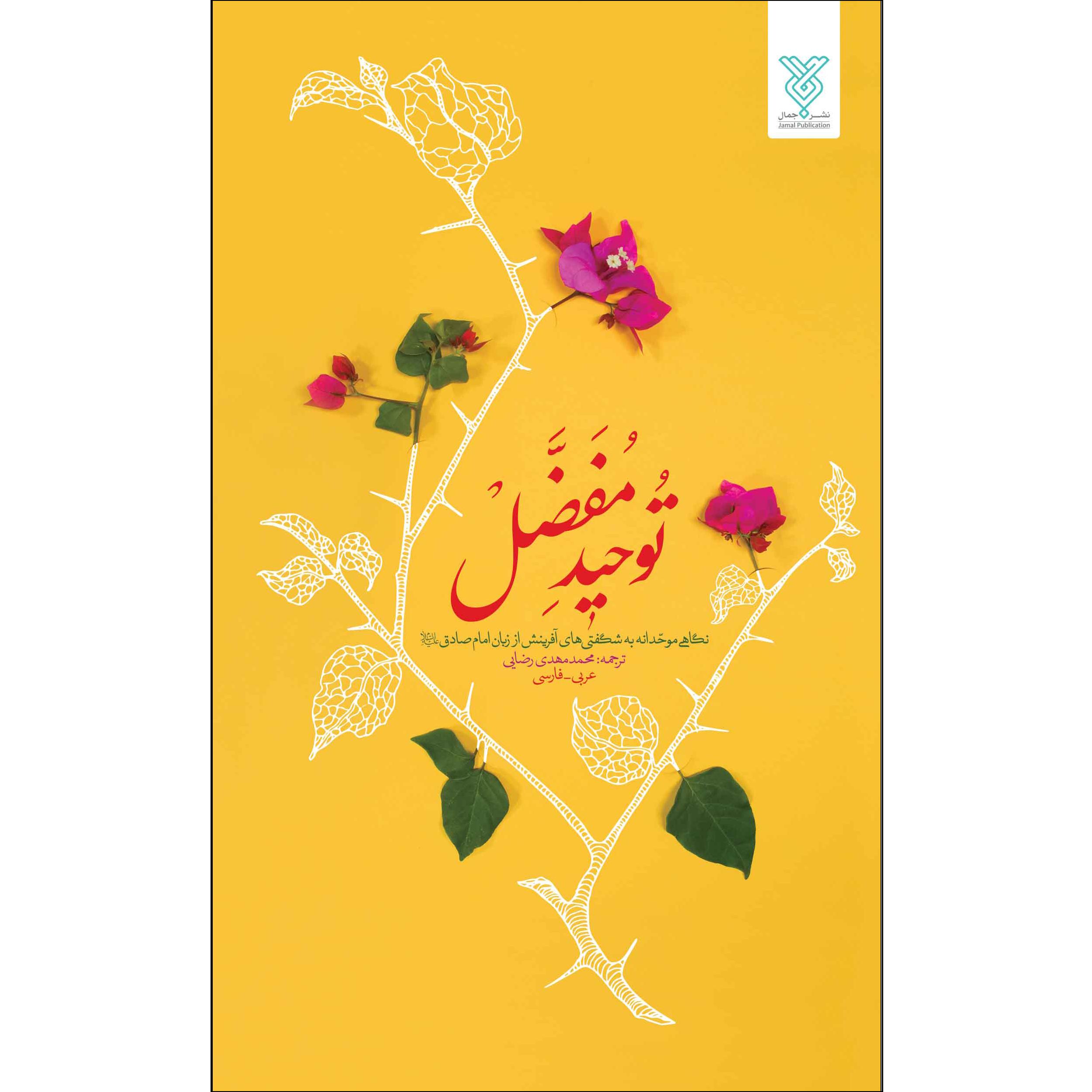 کتاب توحید مفضل اثر محمد مهدی رضایی نشر جمال