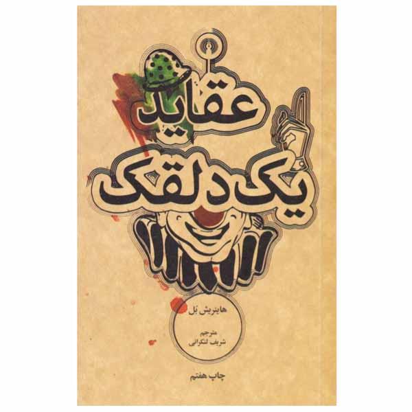 خرید                      کتاب عقاید یک دلقک اثر هاینریش بل نشر علمی و فرهنگی