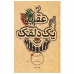 کتاب عقاید یک دلقک اثر هاینریش بل نشر علمی و فرهنگی thumb