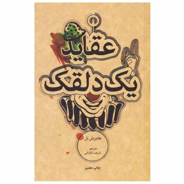 کتاب عقاید یک دلقک اثر هاینریش بل نشر علمی و فرهنگی