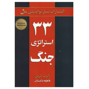 کتاب 33 استراتژی جنگ اثر رابرت گرین نشر نسل نو اندیش