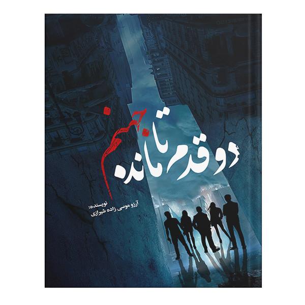 کتاب دو قدم تا جهنم اثر آرزو موسیزاده شیرازی انتشارات نسل روشن