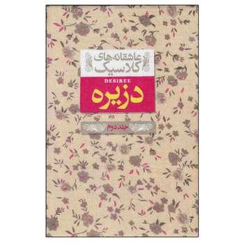 کتاب عاشقانه های کلاسیک دزیره اثر آن ماری سلینکو نشر افق جلد 2