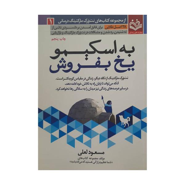 کتاب به اسکیمو یخ بفروش اثر مسعود لعلی انتشارات مهارت های زندگی