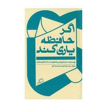 كتاب اگر حافظه یاری کند اثر جوزف برودسکی نشر اطراف