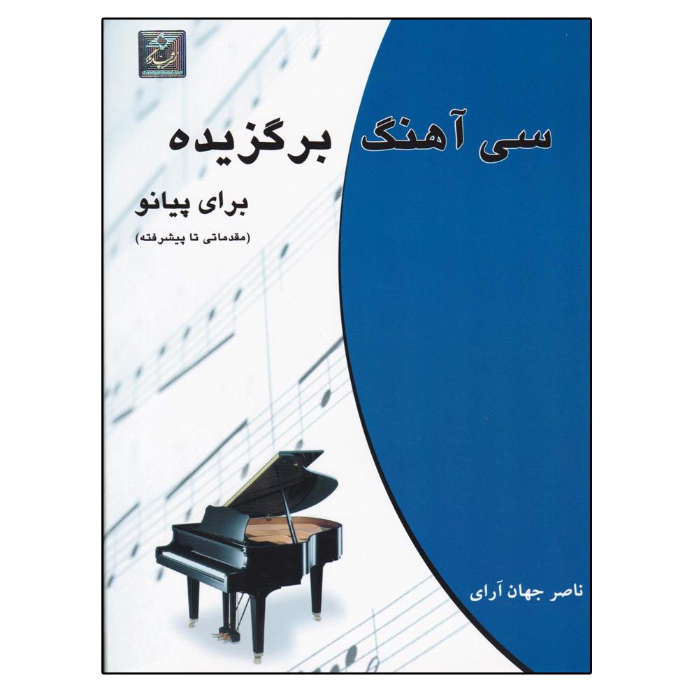 کتاب سی آهنگ برگزیده برای پیانو اثر ناصر جهان آرای انتشارات چندگاه