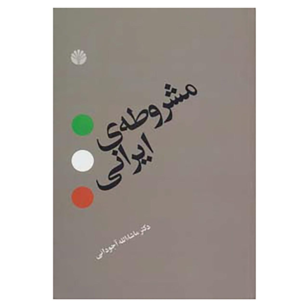 کتاب مشروطه ی ایرانی اثر ماشاالله آجودانی نشر اختران