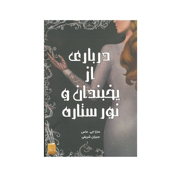 کتاب درباری از یخبندان و نور ستاره اثر سارا جی.ماس انتشارات آذرباد