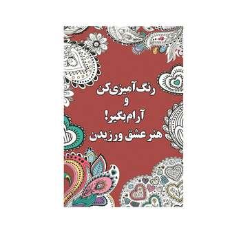 کتاب رنگ آميزي كن و آرام بگير هنر عشق ورزیدن اثر شهرزاد همامی نشر شورآفرین
