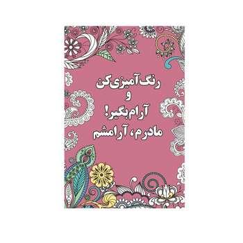 کتاب رنگ آميزي كن و آرام بگير مادرم، آرامشم اثر شهرزاد همامی نشر شورآفرین