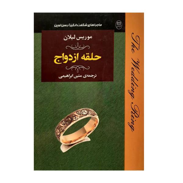 کتاب حلقه ازدواج اثرموریس لبلان نشر مصدق